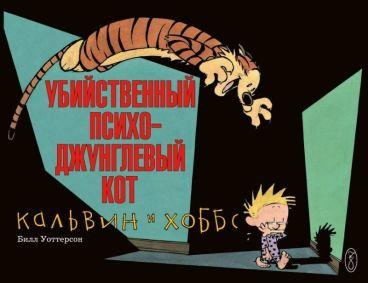 Комикс Кальвин и Хоббс: Убийственный психо-джунглевый кот. комикс