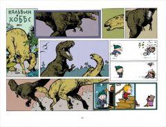 Комикс Комикс Кальвин и Хоббс: Убийственный психо-джунглевый кот. источник Кальвин и Хоббс