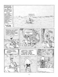 Комикс Герметический гараж. издатель ZANGAVAR