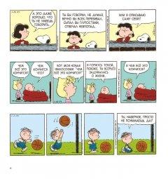 Комикс Мир не тесен, Чарли Браун. источник Snoopy