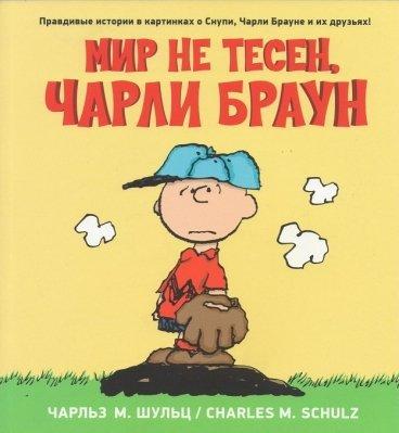 Мир не тесен, Чарли Браун. комикс