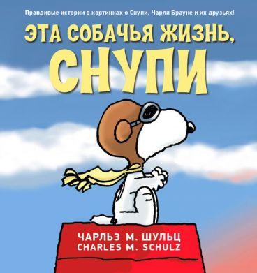 Эта собачья жизнь, Снупи. комикс
