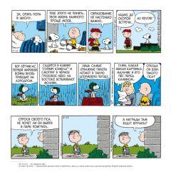Комикс Эта собачья жизнь, Снупи. изображение 1