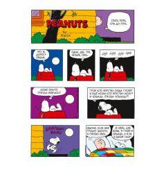 Комикс Эта собачья жизнь, Снупи. жанр Комедия, Повседневность и Приключения