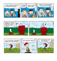 Комикс Эта собачья жизнь, Снупи. автор Чарльз М. Шульц