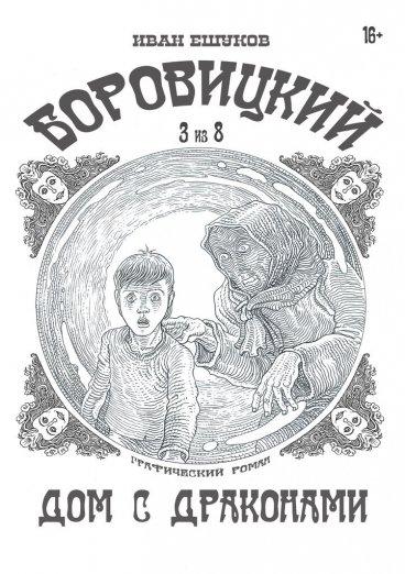 Боровицкий. Дом с драконами #3 комикс