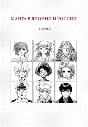Манга в Японии и России. Том 2. книга