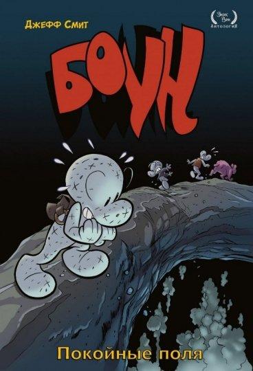 Боун. Книга 7. комикс
