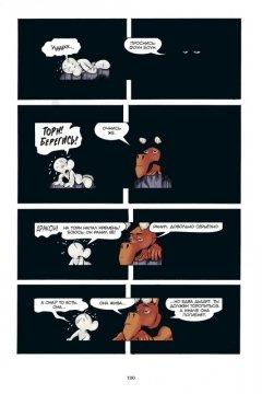 Комикс Боун. Книга 6. автор Джефф Смит