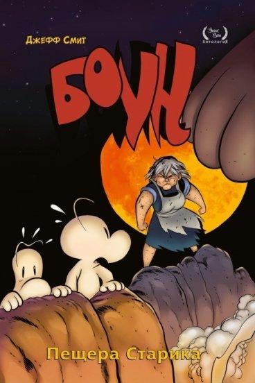 Боун. Книга 6. комикс