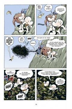 Комикс Боун. Книга 5. источник Боун
