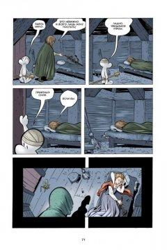 Комикс Боун. Книга 4. изображение 1