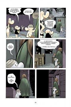 Комикс Боун. Книга 4. жанр Приключения и Фэнтези