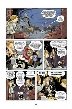 Комикс Боун. Книга 4. источник Боун