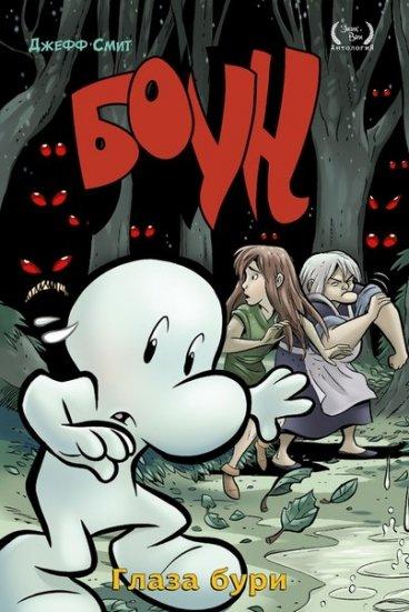 Боун. Книга 3. комикс