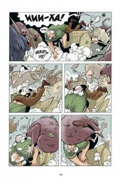 Комикс Боун. Книга 3. жанр Приключения и Фэнтези
