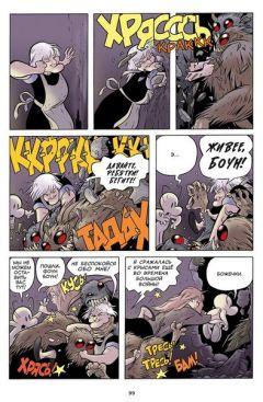Комикс Боун. Книга 1. источник Боун