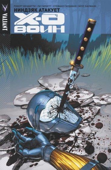 Икс-О Воин. Том 2. Ниндзяк Атакует. комикс