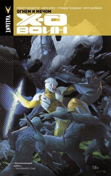 Икс-О Воин. Том 1. Огнем и мечом. комикс