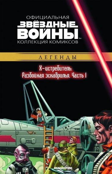 Звездные Войны. Официальная коллекция комиксов №39 - Х-истребитель: Разбойная эскадрилья. Часть 1. комикс