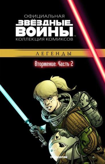 Звездные Войны. Официальная коллекция комиксов №38 - Вторжение. Часть 2. комикс
