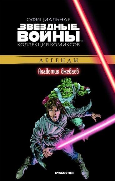 Звездные Войны. Официальная коллекция комиксов №36 - Академия джедаев. комикс
