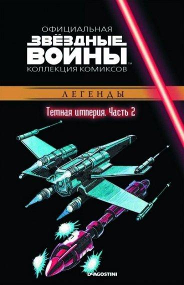 Звездные Войны. Официальная коллекция комиксов №33 - Тёмная империя. Часть 2. комикс