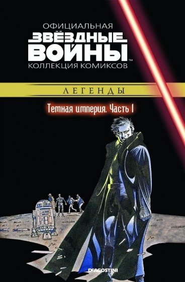 Звездные Войны. Официальная коллекция комиксов №32 - Тёмная империя. Часть 1. комикс