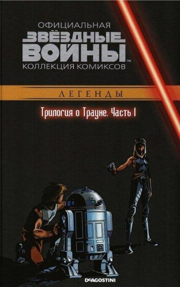 Звездные Войны. Официальная коллекция комиксов №30 - Трилогия о Трауне. Часть 1. комикс