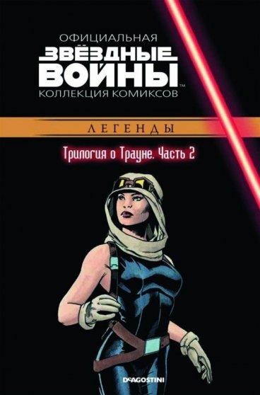 Звездные Войны. Официальная коллекция комиксов №31 - Трилогия о Трауне. Часть 2. комикс