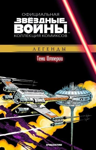Звездные Войны. Официальная коллекция комиксов №29 - Тени Империи. комикс