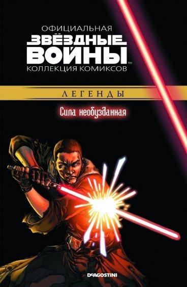 Звездные Войны. Официальная коллекция комиксов №26 - Сила необузданная. комикс