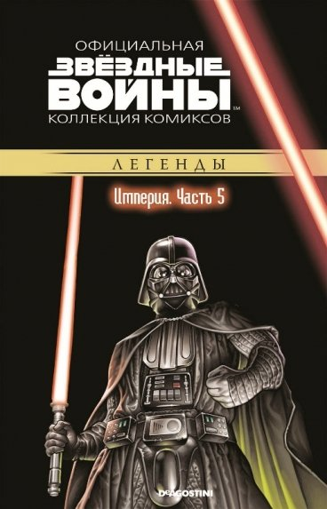 Звездные Войны. Официальная коллекция комиксов №25 - Империя. Часть 5. комикс
