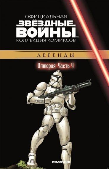 Звездные Войны. Официальная коллекция комиксов №24 - Империя. Часть 4. комикс