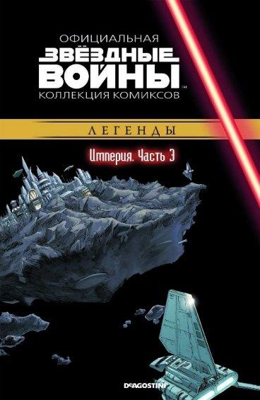 Звездные Войны. Официальная коллекция комиксов №23 - Империя. Часть 3. комикс