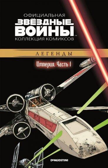 Звездные Войны. Официальная коллекция комиксов №21 - Империя. Часть 1. комикс