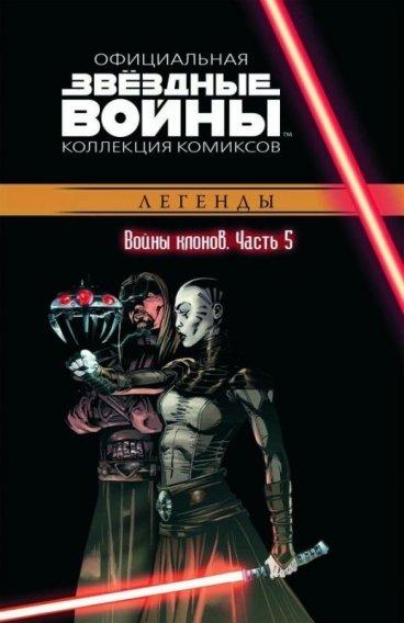 Звездные Войны. Официальная коллекция комиксов №17 - Войны клонов. Часть 5 комикс