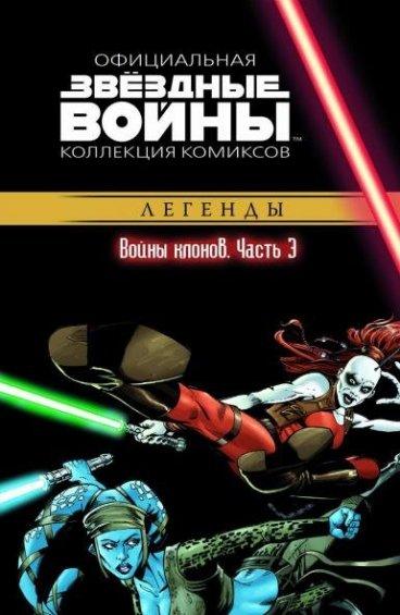 Звёздные Войны. Официальная коллекция комиксов №15 - Войны клонов. Часть 3 комикс