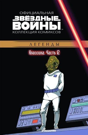 Звёздные Войны. Официальная коллекция комиксов №12 - Классика. Часть 12 комикс