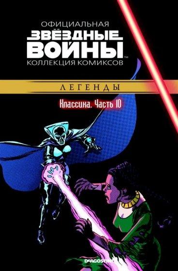 Звёздные Войны. Официальная коллекция комиксов №10 - Классика. Часть 10 комикс