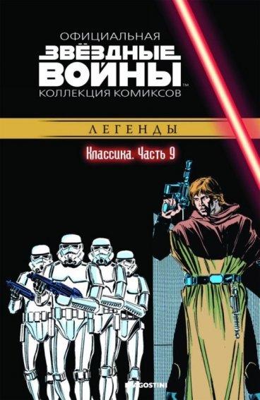 Звёздные Войны. Официальная коллекция комиксов №9 - Классика. Часть 9 комикс