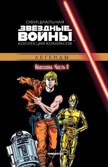 Звёздные Войны. Официальная коллекция комиксов №8 - Классика. Часть 8 комикс