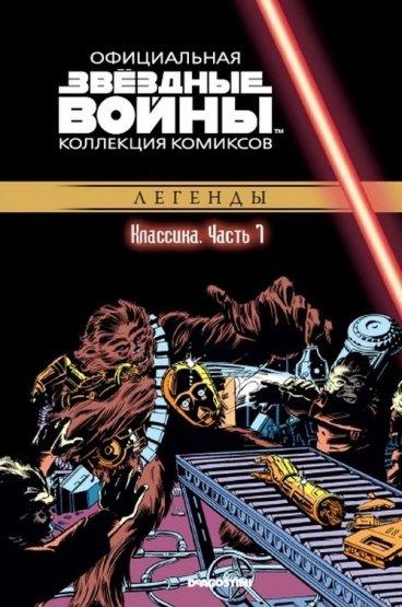 Звёздные Войны. Официальная коллекция комиксов №7 - Классика. Часть 7 комикс