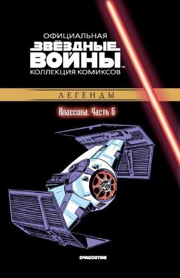 Звёздные Войны. Официальная коллекция комиксов №6 - Классика. Часть 6 комикс