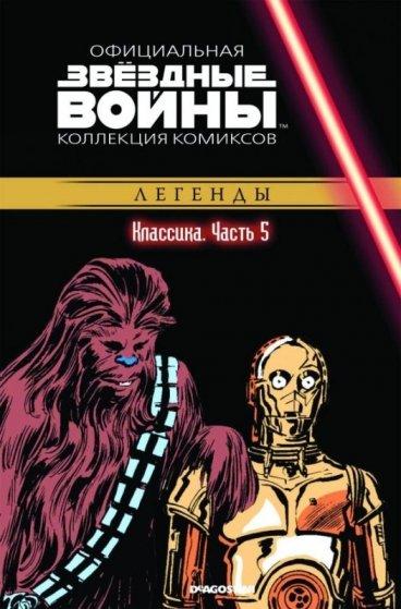 Звёздные Войны. Официальная коллекция комиксов №5 - Классика. Часть 5 комикс