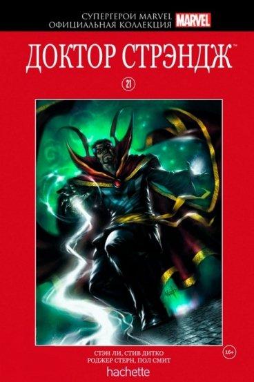 Комикс Супергерои Marvel. Официальная коллекция №21. Доктор Стрэндж комикс