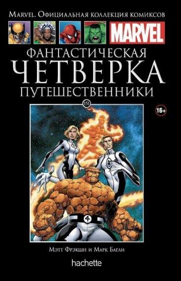 Ашет Коллекция №151. Фантастическая Четверка. Путешественники. комикс