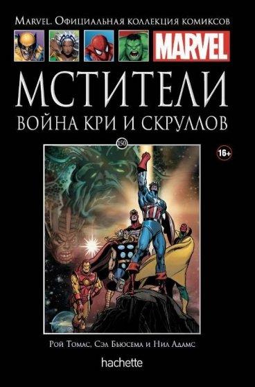 Ашет Коллекция №150. Мстители. Война Кри и Скруллов. комикс