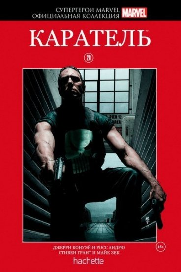Комикс Супергерои Marvel. Официальная коллекция №20. Каратель комикс
