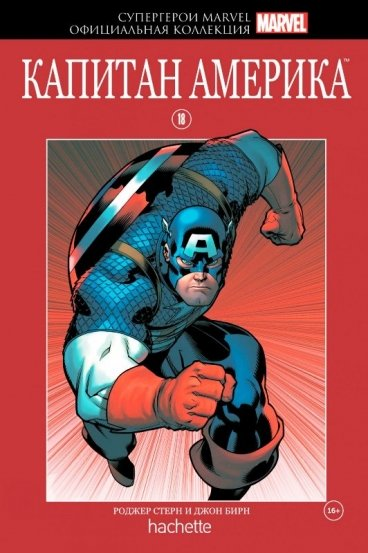 Комикс Супергерои Marvel. Официальная коллекция №18. Капитан Америка комикс